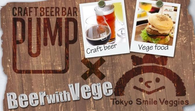 日米クラフトビール飲み比べとベジフードで盛り上がろう!